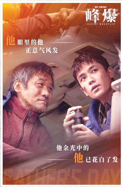 峰爆:展现人民至上生命至上的中国故事