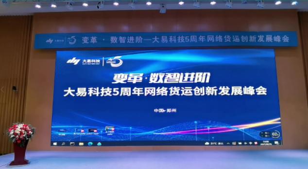 变革 · 数智进阶--大易科技5周年网络货运创新发展峰会召开