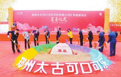 太古可口可乐在华最大投资落地郑州 最大产能100万吨