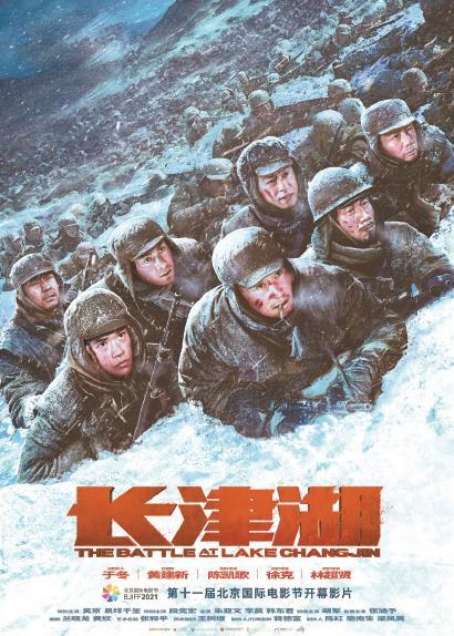 电影《长津湖》:文能共情 武可热血