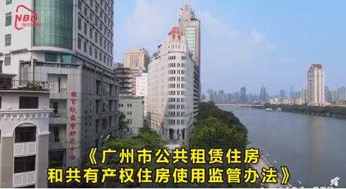广州公租房可迁入户籍 物业不满意可炒鱿鱼