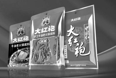 天味食品股权激励计划突然终止 火锅底料还香不香?