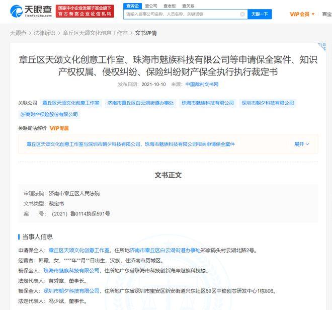 魅族等公司被冻结30万存款 自如CEO熊林接任董事长