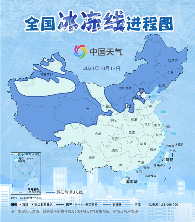 """22省份将现""""断崖式""""降温 17日冰冻线将抵达北京山西一带"""