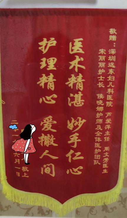 深圳远东好医生陪伴家长一路打怪升级,不再担心孩子身体不好