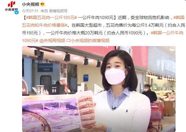 受全球物流危机影响 韩国牛肉价格暴涨一公斤1090元