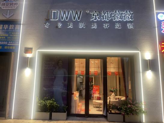 京都薇薇义乌、杭州同期开启第二届六维美容节