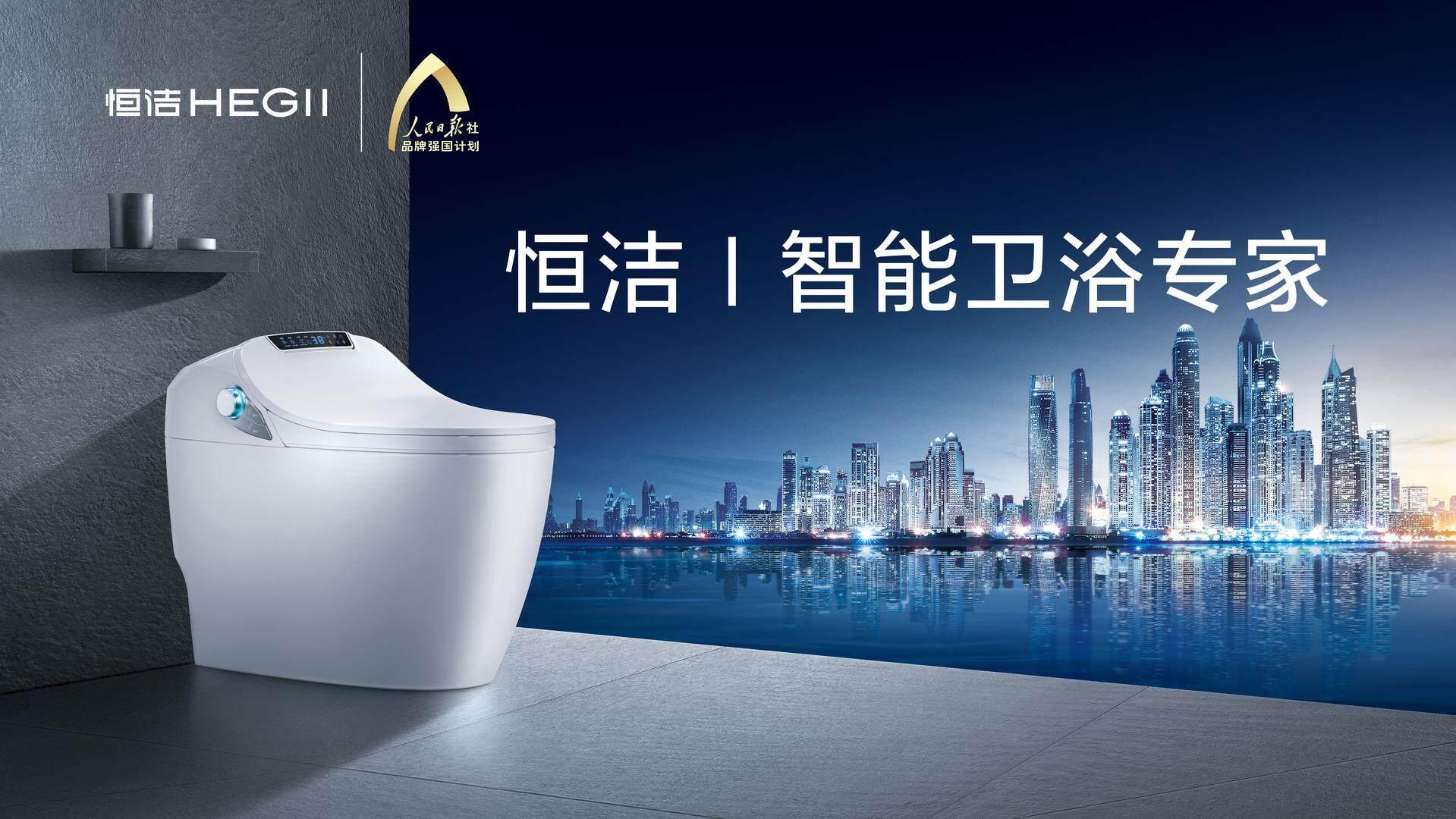 打造中国智造高端卫浴新标杆 恒洁卫浴打开智领新净界