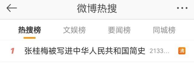 她真的值得!张桂梅被写进《中华人民共和国简史》