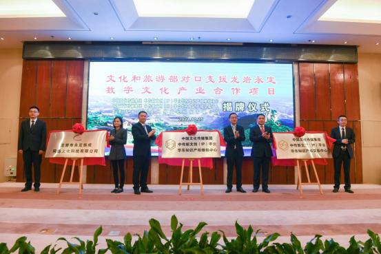 中國文化傳媒新文創(IP)平臺助推革命老區龍巖永定振興發展