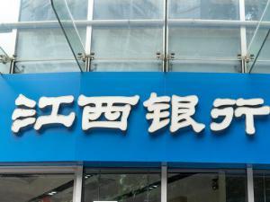 江西銀行行長被免執掌三年業績降35% 上市三年盈利能力持續下滑