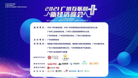 解碼數字經濟發展 2021廣州互聯網+新經濟峰會圓滿落幕